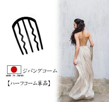 ジパングコーム:アレンジコーム:夜会巻きコーム結婚式着物和装髪飾り