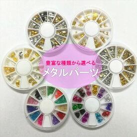 ◆重厚感あるメタルパーツが沢山◆ メタルパーツ ジェルネイル カラージェル ネイル