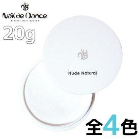 【メール便可】ネイルデダンス アクリルパウダー 20g Nail de Dance【あす楽】【RCP 海外発送対応 即納】