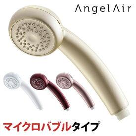 エンジェルエア マイクロバブル Angelair Microbubble シャワーヘッド【0604】【RCP 送料無料】【SIB】