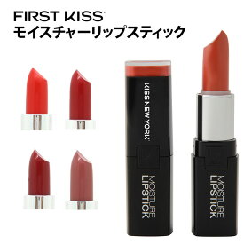 【メール便可】モイスチャーリップスティック 口紅 リップカラー KISS NEW YORK キスニューヨーク【即納】