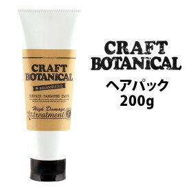 アミノレスキュー クラフトボタニカル ヘアパック 200g CRAFT BOTANICAL【0726】【RCP お取寄せ】【SIB】