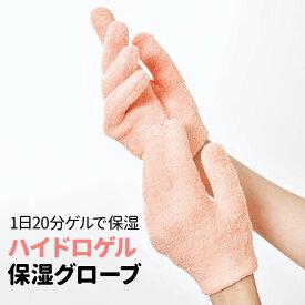 【予約:3月下〜】【メール便可】ハイドロゲルグローブ Beauty Drop 保湿グローブ