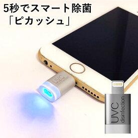 【メール便送料無料】ピカッシュ UV除菌ライト iPhone用 android用 除菌グッズ(MTLA)【7/30放送「沸騰ワード」で紹介】