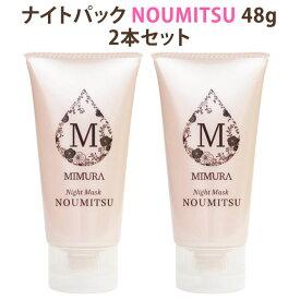 【今なら角質つるりんこ付き】2個セット ミムラ ナイトマスク NOUMITSU 48g ナイトパック MIMURA【0611】【あす楽】【送料無料 即納】