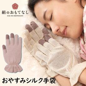 【メール便無料】おやすみシルク手袋 絹のおもてなしシリーズ ハンドケアグローブ 【海外発送対応 在庫有】