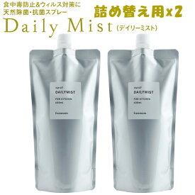2本セット デイリーミスト daily mist 600ml×2本 天然除菌・抗菌スプレー 詰め替え液(FMOM)【0303】【RCP 送料無料 ご予約商品】【SIB】
