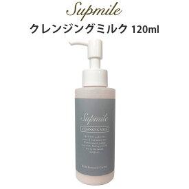 サプミーレ クレンジングミルク 120ml Supmile【送料無料 お取寄せ】