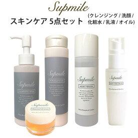 サプミーレ スキンケア 5点セット Supmile【1030】【送料無料 お取寄せ】
