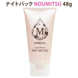 ミムラ ナイトマスク NOUMITSU 48g ナイトパック MIMURA【RCP 送料無料 即納】