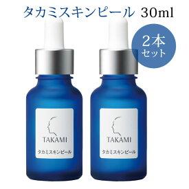 2本セット タカミスキンピール 30ml 角質美容水【0818】【送料無料 お取寄せ】