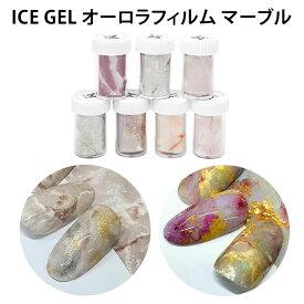 ICEGEL スティッキー オーロラフィルム マーブル MB−12〜18 転写フィルム【お取寄せ】