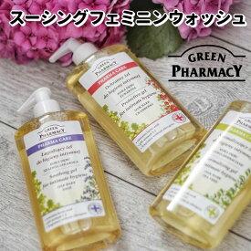 グリーンファーマシー スーシングフェミニンウォッシュ 300ml デリケートウォッシュ Elfa Pharm Green Pharmacy Soothing Feminine Wash【在庫有】【あす楽】