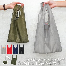 【メール便無料】選べる2セット ビスク コンビニメッシュ エコバッグ Sサイズ Mサイズ 0035CMB【海外発送対応 在庫有】