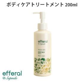 エフェラル ボディケアトリートメント 200ml efferal【1029】【お取寄せ】