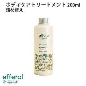エフェラル 詰め替え用 ボディケアトリートメント 200ml efferal【1027】【お取寄せ】
