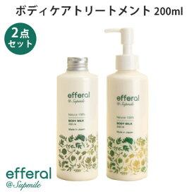 エフェラル 2点セット ボディケアトリートメント ボトル+詰め替え efferal【1027】【送料無料 お取寄せ】