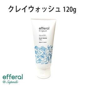 エフェラル クレイウォッシュ120g efferal【1027】【お取寄せ】