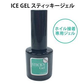 ICEGEL スティッキージェル 6ml 転写フィルム用ジェル【お取寄せ】