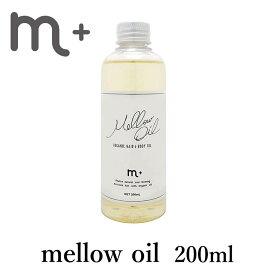 【正規販売店】m+ エムプラス メロウオイル mellow oil 200ml クローバー ヘアオイル(eig)【送料無料】