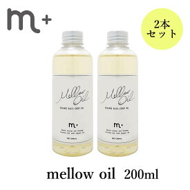 【正規販売店】2本セット m+ エムプラス メロウオイル mellow oil 200ml クローバー ヘアオイル(eig)【0414】【送料無料】
