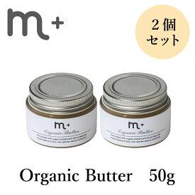 【正規販売店】2個セット m+ エムプラス オーガニックバター organic butter 50g クローバー ヘアバター(eig)【0414】【送料無料】