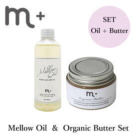 【正規販売店】m+ エムプラス メロウオイル&オーガニックバター セット mellow oil organic butter 200ml 50g クローバー ヘアオイル ヘアバター(eig)【送料無料】