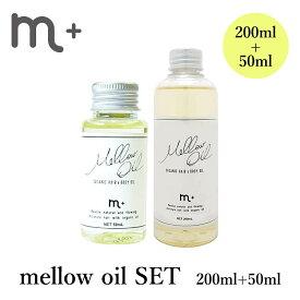 【正規販売店】m+ エムプラス メロウオイル セット 200ml+50ml mellow oil クローバー ヘアオイル(eig)【0414】【送料無料】