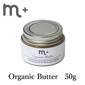 【正規販売店】m+ エムプラス オーガニックバター organic butter 50g クローバー ヘアバター(eig)【0414】