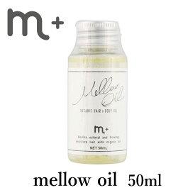 【メール便可】【正規販売店】m+ エムプラス メロウオイル mellow oil 50ml クローバー ヘアオイル(eig)【0414】