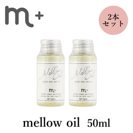 【メール便無料】【正規販売店】2本セット m+ エムプラス メロウオイル mellow oil 50ml クローバー ヘアオイル(eig)【0414】