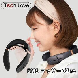 TechLove EMS マッサージPro TL103A 首専用EMS温熱機器 マッサージャー(MANS)【0623】【送料無料】【SIB】