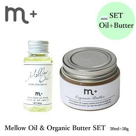 【正規販売店】m+ エムプラス メロウオイル&オーガニックバター セット mellow oil organic butter 50ml 50g クローバー ヘアオイル ヘアバター(eig)【0414】