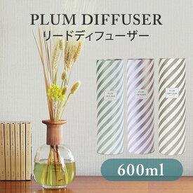 PLUM DIFFUSER 600ml リードディフューザー プラムディフューザー 芳香剤 フレグランス(MGNT)【0804】【送料無料】【SIB】