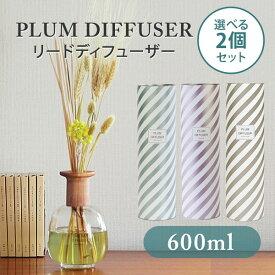 選べる2個セット PLUM DIFFUSER 600ml リードディフューザー プラムディフューザー 芳香剤 フレグランス(MGNT)【0730】【送料無料】【SIB】