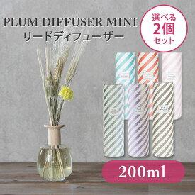 選べる2個セット PLUM DIFFUSER MINI 200ml リードディフューザー プラムディフューザーミニ 芳香剤 フレグランス(MGNT)【送料無料】【SIB】