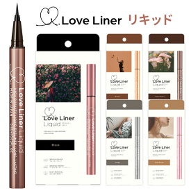【メール便無料】ラブライナー リキッドアイライナー R3 LoveLiner(KART)【0625】