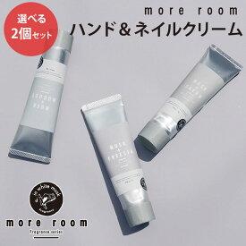 【メール便無料】選べる2個セット more room ハンド&ネイルクリーム 75g モアルーム(NOL)