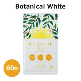 【メール便送料無料】ボタニカルホワイト 60粒 約30日分 Botanical White 飲む 日焼け止め サプリメント 紫外線対策 UVケア 栄養機能食品(KART)