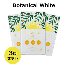 【メール便送料無料】3個セット ボタニカルホワイト 60粒×3袋 約90日分 Botanical White 飲む 日焼け止め サプリメント 紫外線対策 UVケア 栄養機能食品(KART)【0730】
