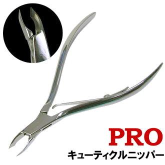 PRO light cuticle Nipper