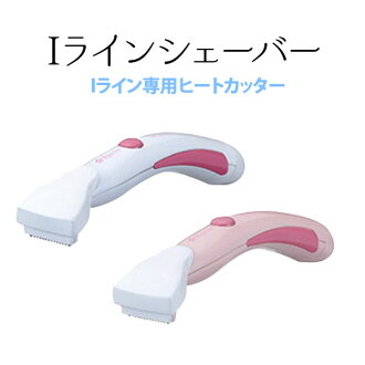 Ravia (labia) I line shaver (buttocks rotation use)
