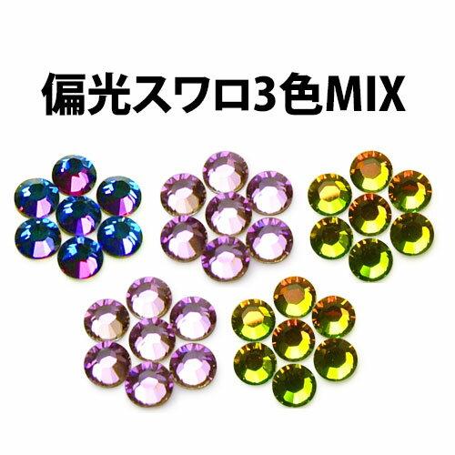 【メール便OK】特別カラー☆偏光スワロ3色MIX【RCP 海外発送対応 在庫有】