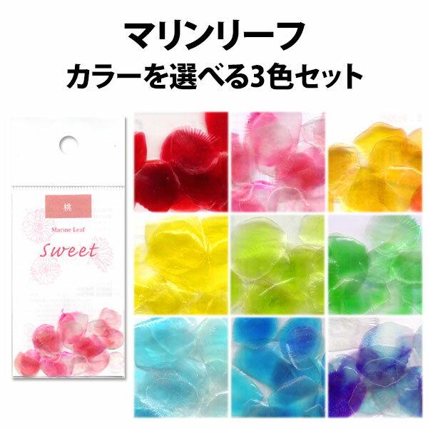 【店内全品ポイントUP中】【メール便OK】マリンリーフ Sweet 選べる3色セット【RCP 在庫有】