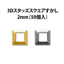 【メール便OK】8020 リトルプリティー 3Dスタッズスクエア スカシ(2mm)【1224】【RCP 在庫有】