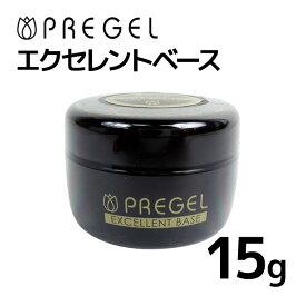 PREGEL エクセレントベース 15g プリジェル【あす楽】【RCP 即納】
