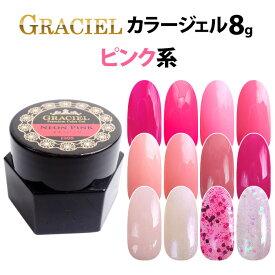 【メール便可】GRACIEL ソークオフカラージェル 8g 《ピンク系》 グラシエル【即納】