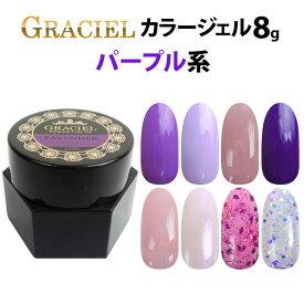 【メール便可】GRACIEL ソークオフカラージェル 8g 《パープル系》 グラシエル【即納】