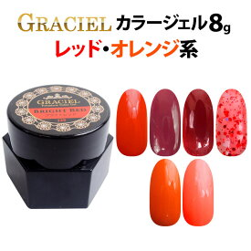【メール便可】GRACIEL ソークオフカラージェル 8g 《レッド・オレンジ系》 グラシエル【即納】