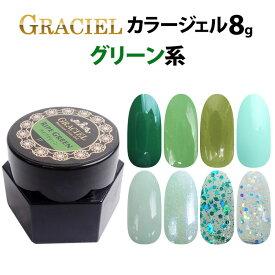 【メール便可】GRACIEL ソークオフカラージェル 8g 《グリーン系》 グラシエル【即納】